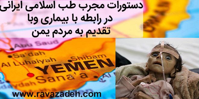 دستورات مجرب طب اسلامی ایرانی در رابطه با بیماری وبا تقدیم به مردم یمن