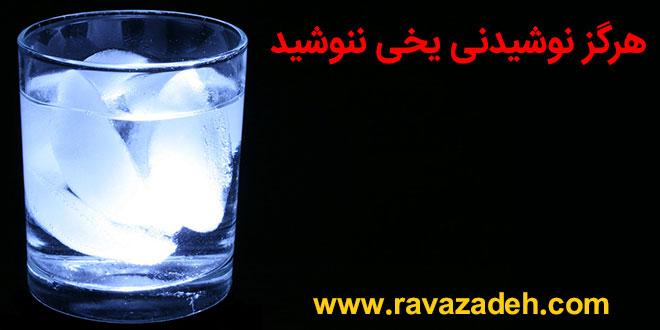 Photo of هرگز نوشیدنی یخی ننوشید