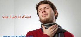 درمان گلو درد ناشی از حرارت