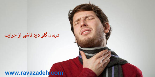 Photo of درمان گلو درد ناشی از حرارت