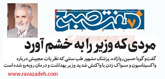 Photo of متن کامل گفت و گوی روزنامه هفت صبح با حکیم دکتر روازاده