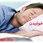 عوارض دیر خوابیدن