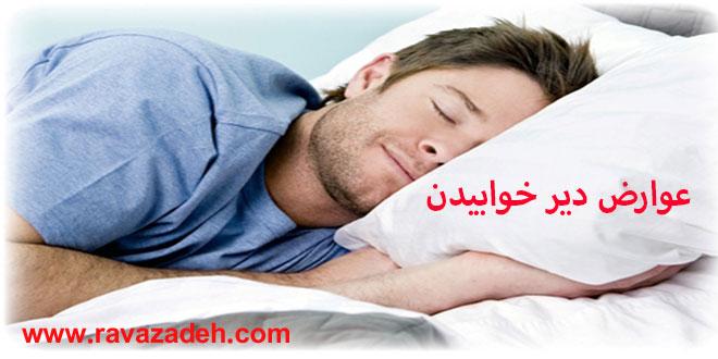 Photo of عوارض دیر خوابیدن