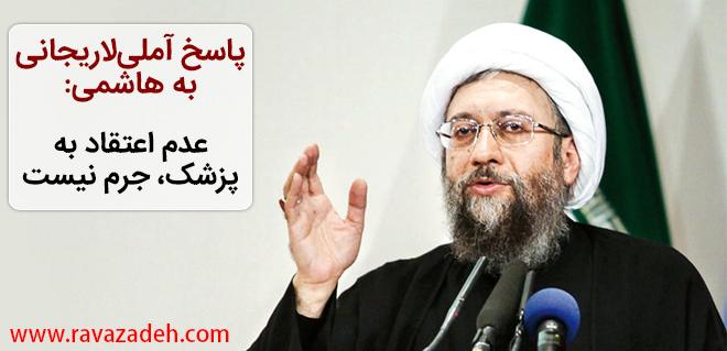 Photo of پاسخ آملیلاریجانی به هاشمی: عدم اعتقاد به پزشک، جرم نیست
