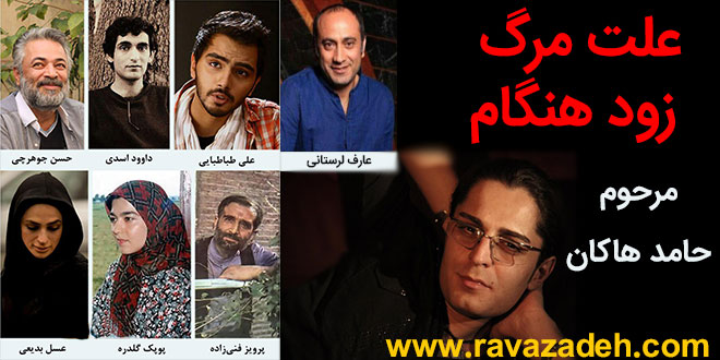 Photo of علت مرگ زود هنگام+ فایل صوتی سخنرانی حکیم دکتر روازاده