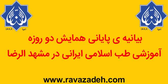 بیانیه پایانی همایش آموزشی طب اسلامی ایرانی در مشهدالرضا