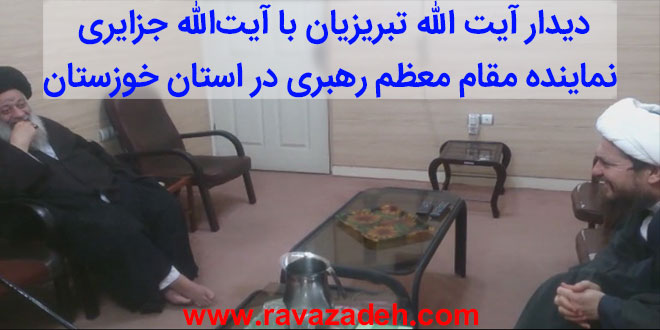 دیدار آیت الله تبریزیان با آیتالله جزایری نماینده مقام معظم رهبری در استان خوزستان