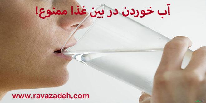 آب خوردن در بین غذا ممنوع!