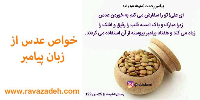 Photo of خواص عدس از زبان پیامبر ص