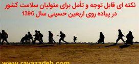 نکته ای در پیاده روی اربعین حسینی سال ۱۳۹۶