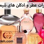 مضرات عطر و ادکلن های شیمیایی