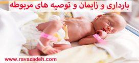 ممنوعیات مصرف در دوران بارداری