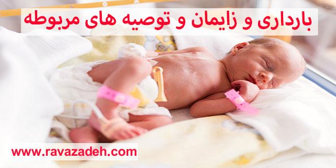 Photo of ممنوعیات مصرف در دوران بارداری