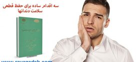 ۳  اقدام ساده برای حفظ قطعی سلامت دندانها