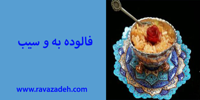 Photo of فالوده به و سیب