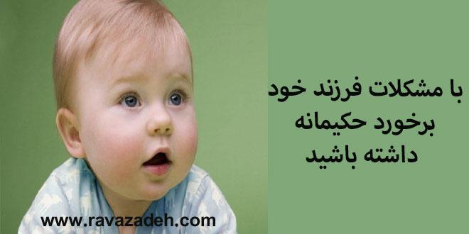 Photo of با مشکلات فرزند خود برخورد حکیمانه داشته باشید