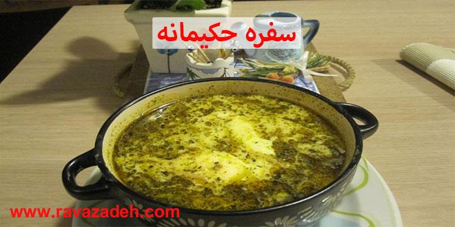 Photo of سفره حکیمانه