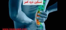 تسکین درد کمر