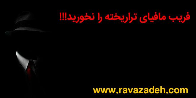 Photo of فریب مافیای تراریخته را نخورید!!!