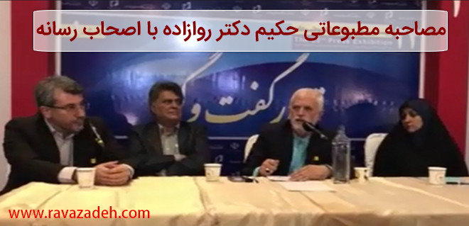 Photo of مصاحبه مطبوعاتی حکیم دکتر روازاده با اصحاب رسانه – بخش اول