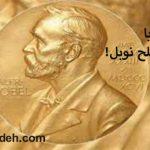 جایزه جنایت یا جایزه صلح نوبل!