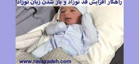 راهکار افزایش قد نوزاد و باز شدن زبان نوزاد