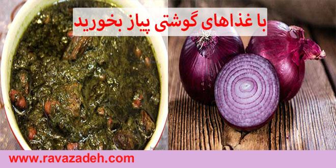 Photo of با غذاهای گوشتی پیاز بخورید