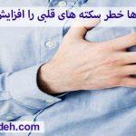 مصرف چربی ها خطر سکته های قلبی را افزایش نمی دهد