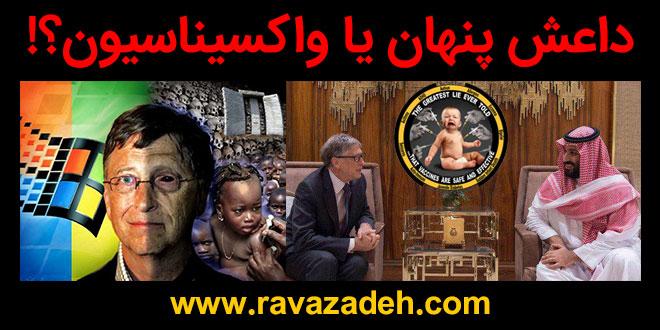 "Photo of پیوند""وهابیت""و""صهیونیست""برای قتل عام از طریق واکسیناسیون کشورها"