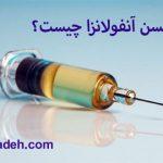 جایگزین واکسن آنفولانزا چیست؟