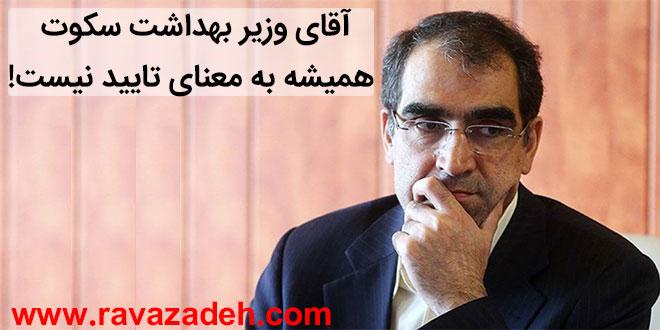 Photo of آقای وزیر بهداشت سکوت همیشه به معنای تایید نیست!۰