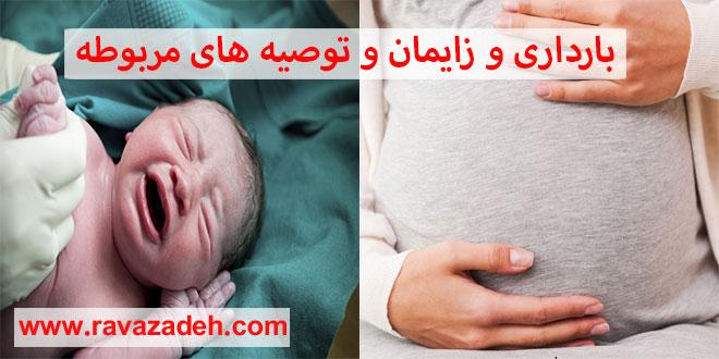 بارداری و زایمان و توصیه های مربوطه