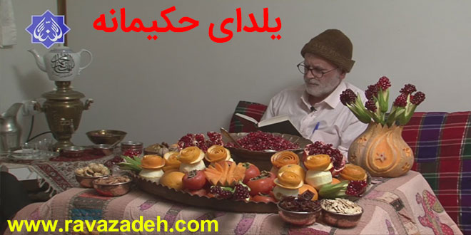 Photo of یلدای حکیمانه