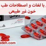 مصرف ژلوفن عامل سرطان معده