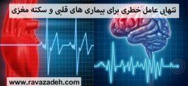 تنهایی؛ عامل خطری برای بیماری های قلبی و سکته مغزی