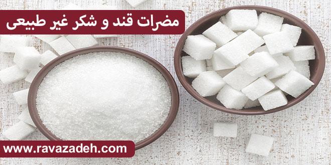 مضرات قند و شکر غیر طبیعی