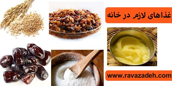 Photo of غذاهای لازم در خانه