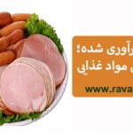 گوشتهای فرآوری شده؛ سرطانزا ترین مواد غذایی