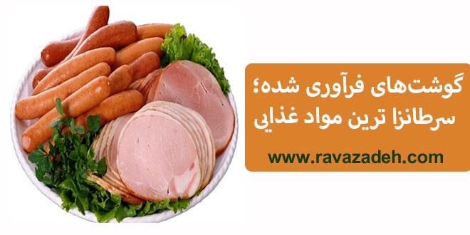 Photo of گوشتهای فرآوری شده؛ سرطانزا ترین مواد غذایی