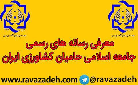 کانال و سایت جامعه اسلامی حامیان کشاورزی ایران