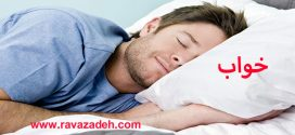 چرا افراد نسبت به خواب مختلفند