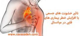 تاثیر خشونت های جسمی با افزایش خطر بیماری های قلبی در میانسالی