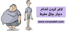 لاغر کردن اندام دچار چاقی مفرط