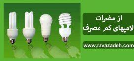 از مضرات لامپ های کم مصرف