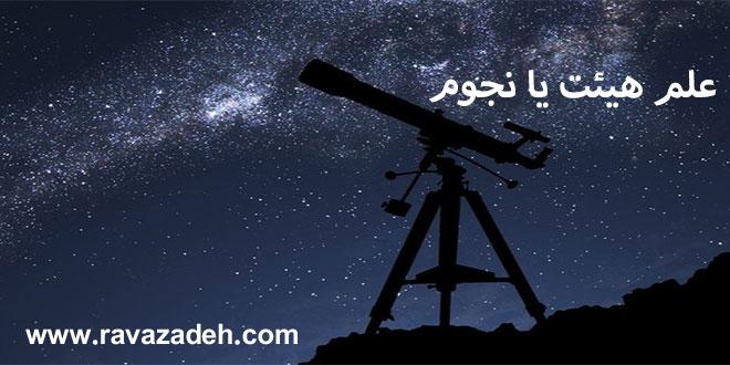 علم هیئت یا نجوم
