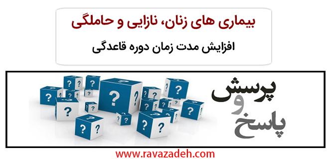 Photo of افزايش مدت زمان دوره قاعدگی