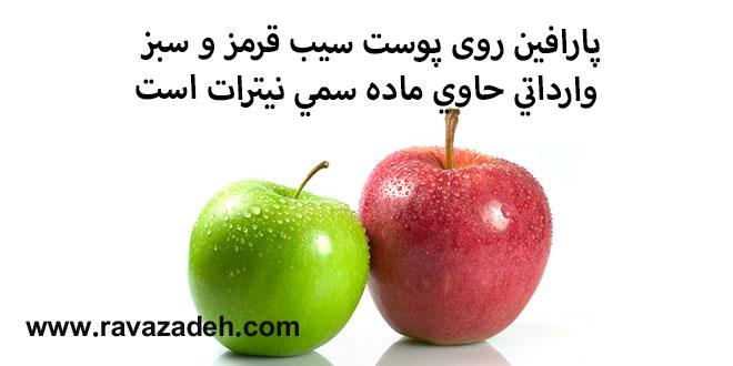 پارافین روی پوست سیب قرمز و سبز وارداتی حاوی ماده سمی نیترات است