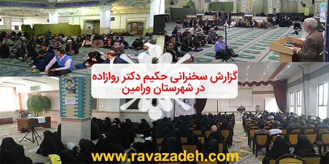گزارش سخنرانی حکیم دکتر روازاده در شهرستان ورامین + تصاویر
