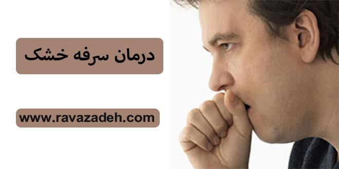 Photo of درمان سرفه خشک