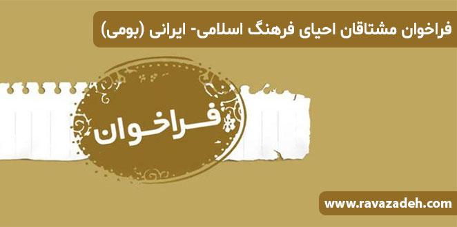 Photo of فراخوان مشتاقان احیای فرهنگ اسلامی- ایرانی (بومی)